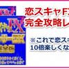 恋スキャFXビクトリーDX完全版 検証・評価(特典付き)
